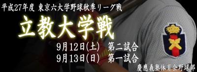 2015秋立教戦